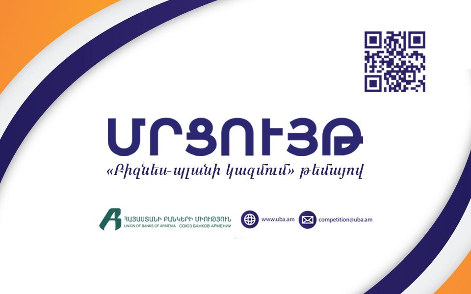 ՀԱՅՏԱՐԱՐՈՒԹՅՈՒՆ. բիզնես-պլանների կազմման մրցույթ