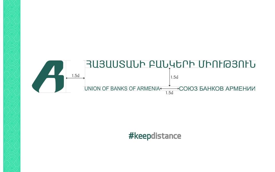 Հայաստանի բանկերի միությունը  միանում է #keepdistance արշավին