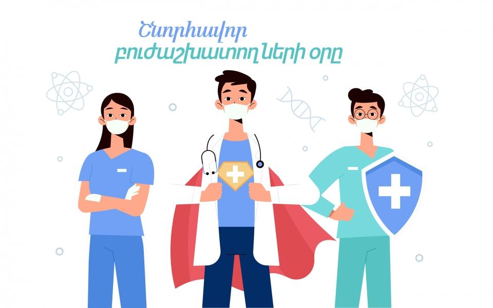 Շնորհավոր բուժաշխատողների օրը