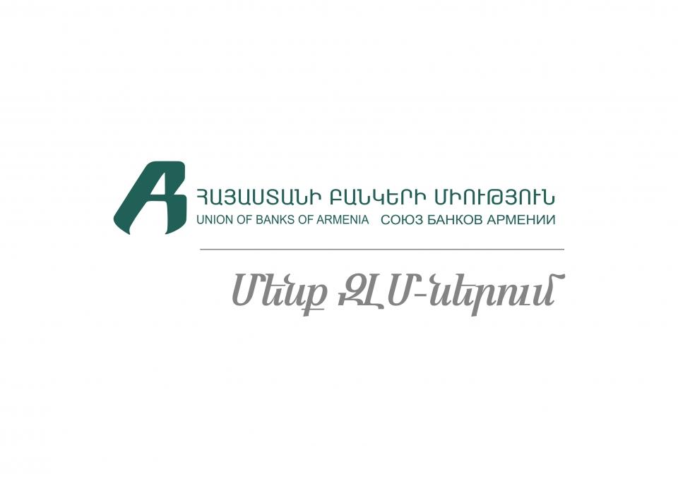 Sputnik Արմենիայի անդրադարձը բանկերի կողմից առաջնագծում կռվող զինվորներին և կամանվորներին առաջարկվող աջակցությանը