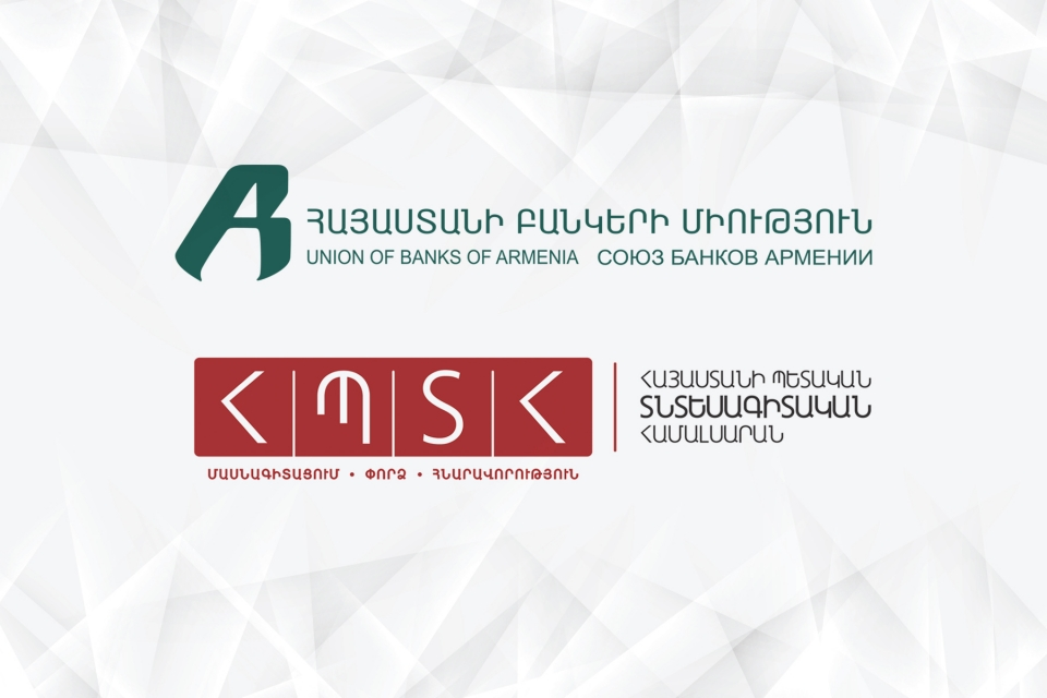 ՀԲՄ մասնակցությունը «Արհեստական բանականության կիրառական լուծումները ՀՀ ֆինանսական ենթակառուցվածքներում» հետազոտությանը
