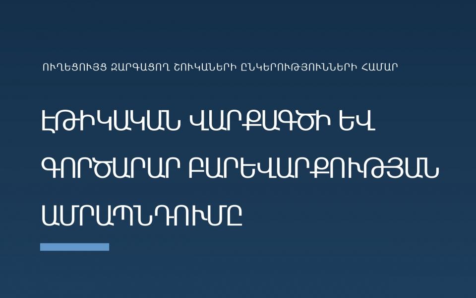 «Էթիկական վարքագծի և գործարար բարեվարքության ամրապնդում» ուղեցույց
