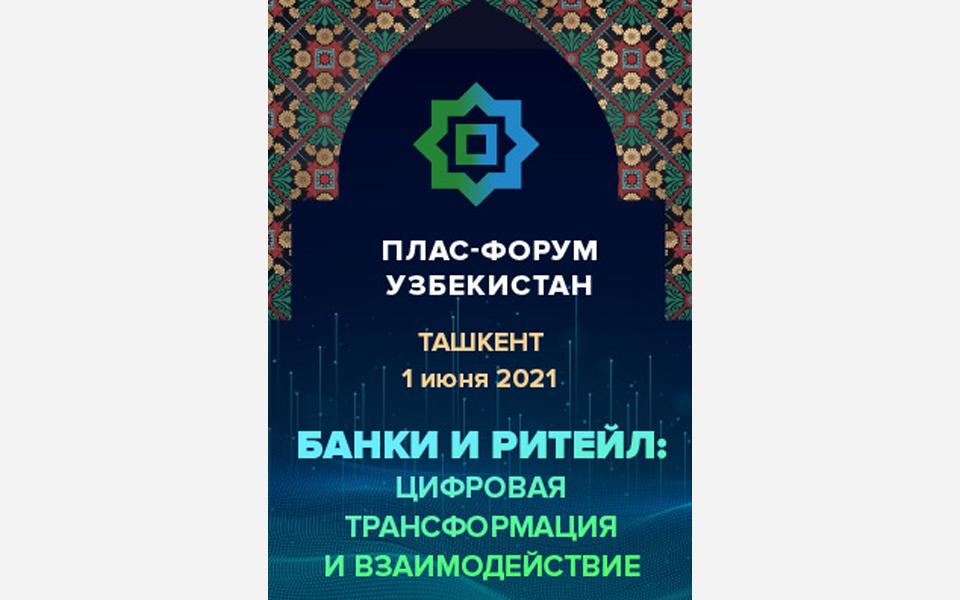 ПЛАС-Форум «БАНКИ и РИТЕЙЛ: Цифровая трансформация и взаимодействие». Пресс-релиз.