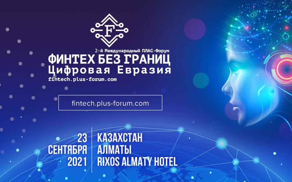 В сентябре пройдет 2-й Международный ПЛАС-Форум «Финтех без границ. Цифровая Евразия»