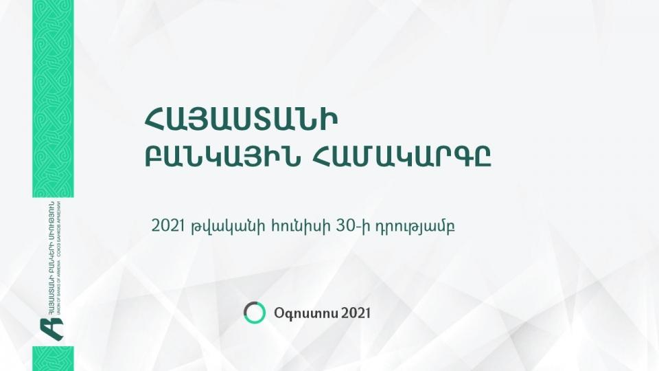 Ամփոփվել են բանկային համակարգի գործունեության 2021թ. առաջին կիսամյակի ցուցանիշները