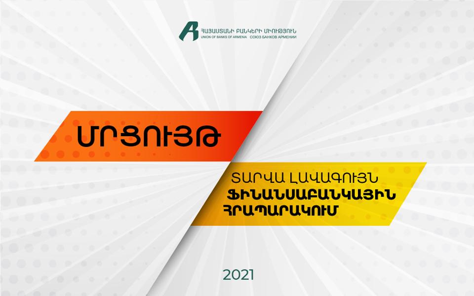 Հայաստանի բանկերի միությունը հայտարարում է մրցույթ՝  «Տարվա լավագույն ֆինանսաբանկային հրապարակում» թեմայով