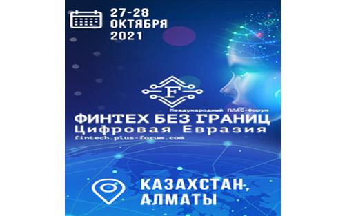 27-28 октября состоится 2-й Международный ПЛАС-Форум «Финтех без границ. Цифровая Евразия»