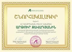 Շնորհակալագիր ՀՀ ԿԲ նախագահին՝ պաշտոնավարման ավարտի կապակցությամբ
